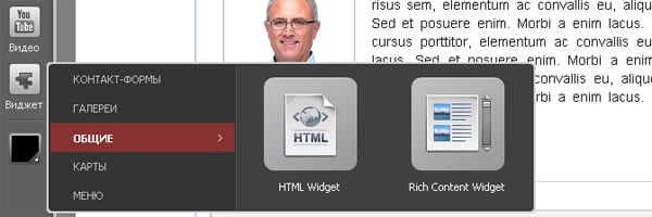 HTML виджет и виджет Rich Content