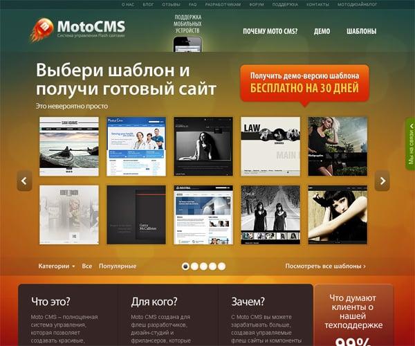 Редизайн: 10 невероятных обновлений на сайте MotoCMS