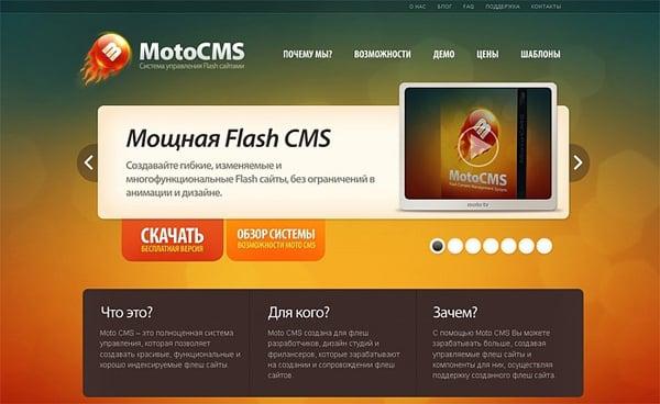 Сайт MotoCMS до редизайна