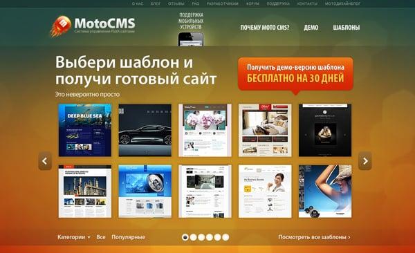 Сайт MotoCMS после редизайна