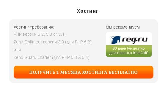 Купить доменов хостинг в подарок купить vip proxy 15 руб