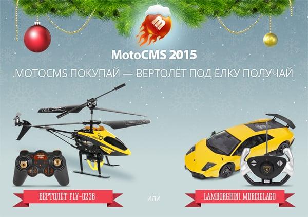 landing_motocms-2015