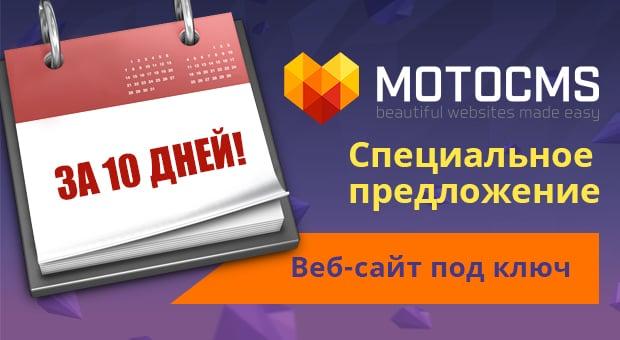 MotoCMS сайт под ключ - главная
