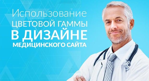 дизайн медицинских сайтов -  главная