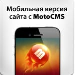 Мобильная версия корпоративного сайта на основе шаблона