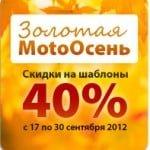 Золотая MotoОсень! Скидка на все шаблоны 40%
