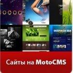 Галерея сайтов на MotoCMS или Как стать знаменитым
