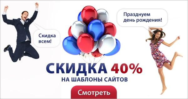 Нам 2 года! Скидка на шаблоны сайтов 40%!