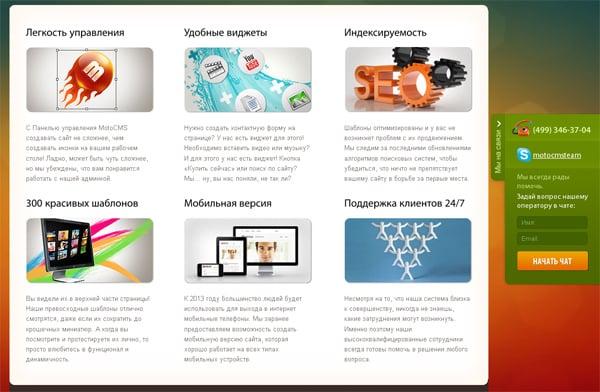 Онлайн-чат MotoCMS