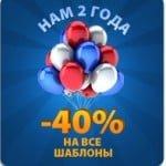 MotoCMS в России уже 2 года! Праздничная скидка 40%
