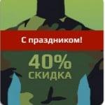 С Днём Защитника Отечества! Скидка 40% на шаблоны!