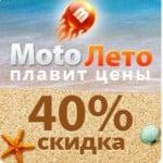 MotoCMS плавит цены. Сезон летних 40% скидок на шаблоны сайтов