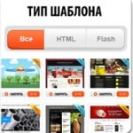 3 в 1: объединенный магазин Flash и HTML шаблонов MotoCMS