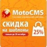 Открываем осенний сезон. Шаблоны MotoCMS со скидкой 25%