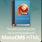 Полное руководство по использованию MotoCMS HTML
