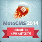 С MotoCMS в 2014-й с крутыми подарками из мешка Деда Мороза