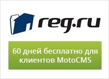 Купить шаблон MotoCMS и получить два месяца бесплатного хостинга от REG.RU