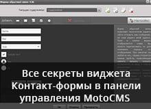 Все секреты виджета Контакт-формы в панели управления MotoCMS