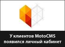 Учет и контроль. У клиентов MotoCMS появился личный кабинет