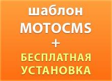 Акция ноября: шаблон MotoCMS + бесплатная его установка
