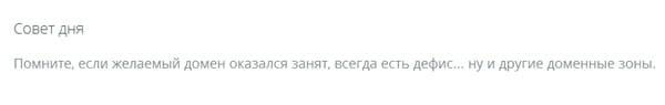 sovet_dnya