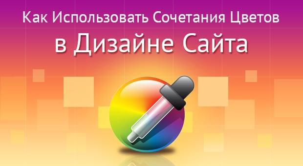 Сочетания цветов в дизайне сайта - главная