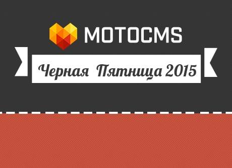 Черная пятница 2015 от MotoCMS: большая распродажа -40%! [Обновлено]