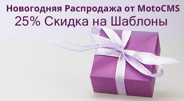 новогодняя распродажа MotoCMS - glavnaja