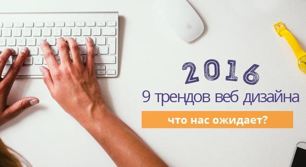 тренды веб дизайна 2016 - главная