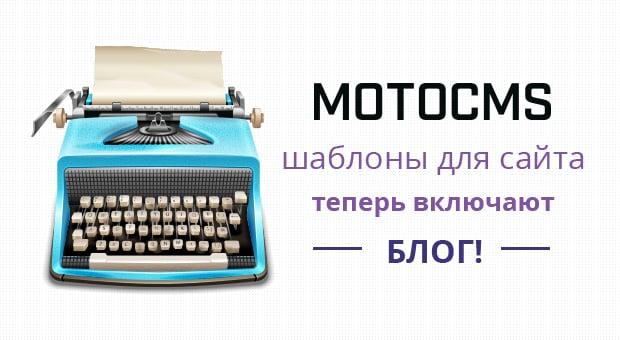 motocms шаблон сайта блога - главная