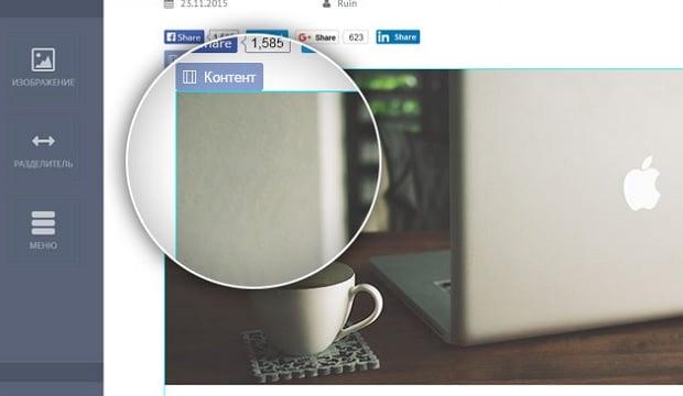 motocms шаблон сайта блога - виджеты