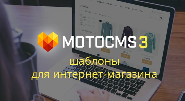 шаблоны MotoCMS для интернет-магазина - главная