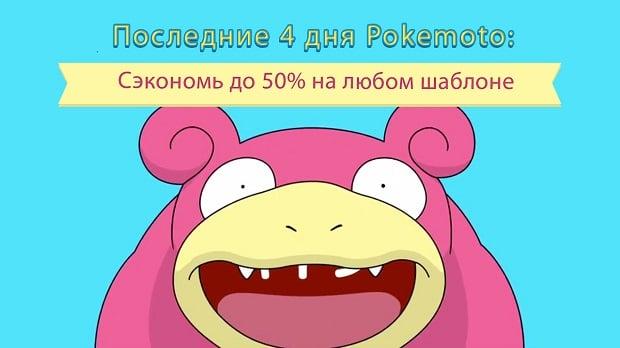 Pokemoto - major image