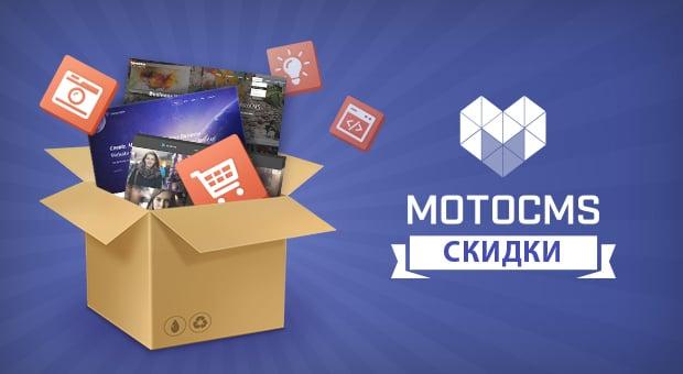 motocms-skidki-glavnaya