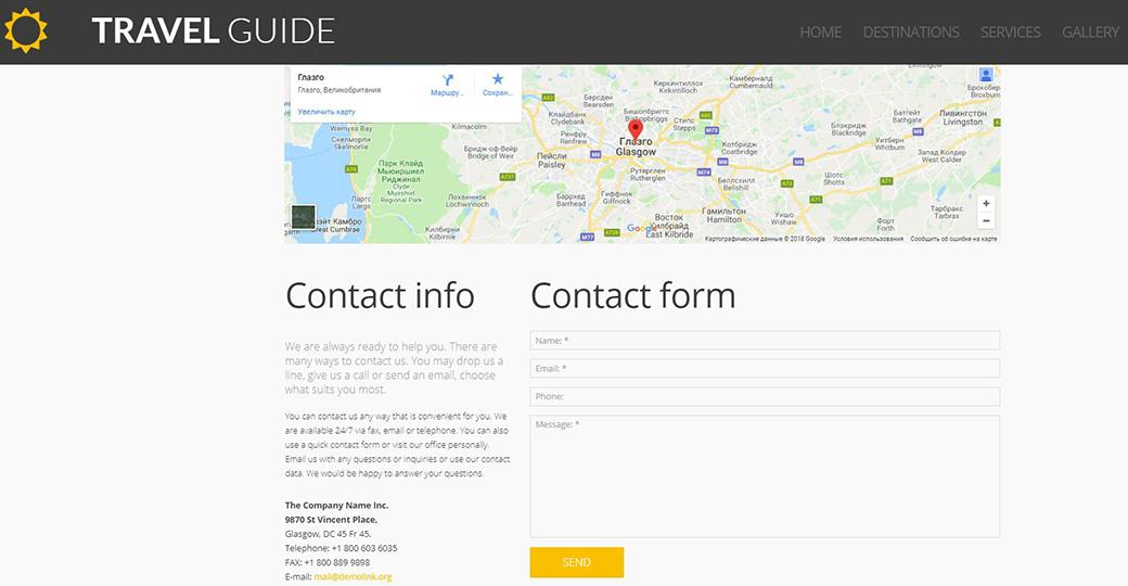 Веб-тема для агентства путешествий контактная информация