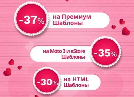 3 причины для участия в акции ко Дню Св. Валентина от MotoCMS
