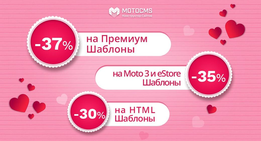 акции ко Дню Св. Валентина
