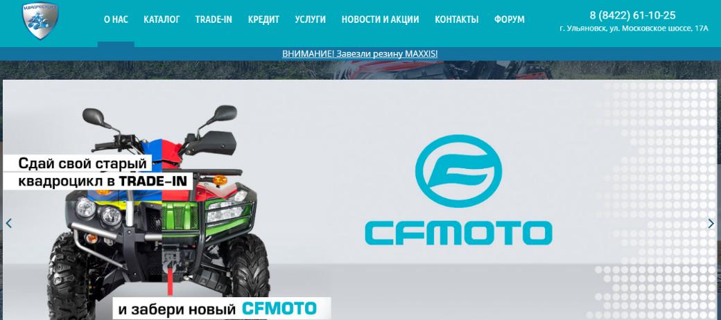 Сайт визитка до и после - CFmoto