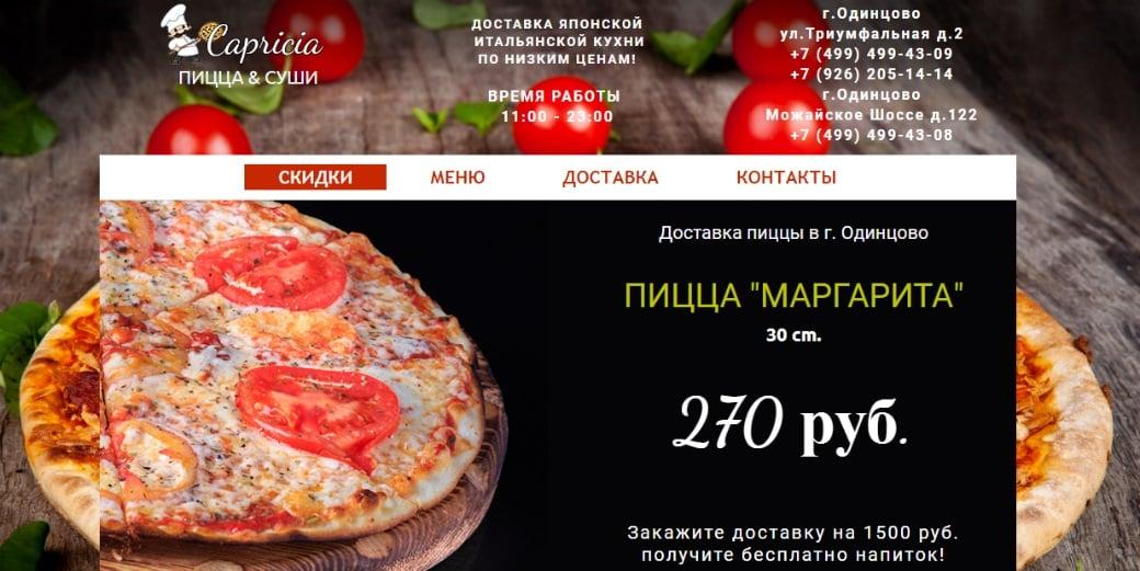 Сайт визитка до и после - сайт Capricia