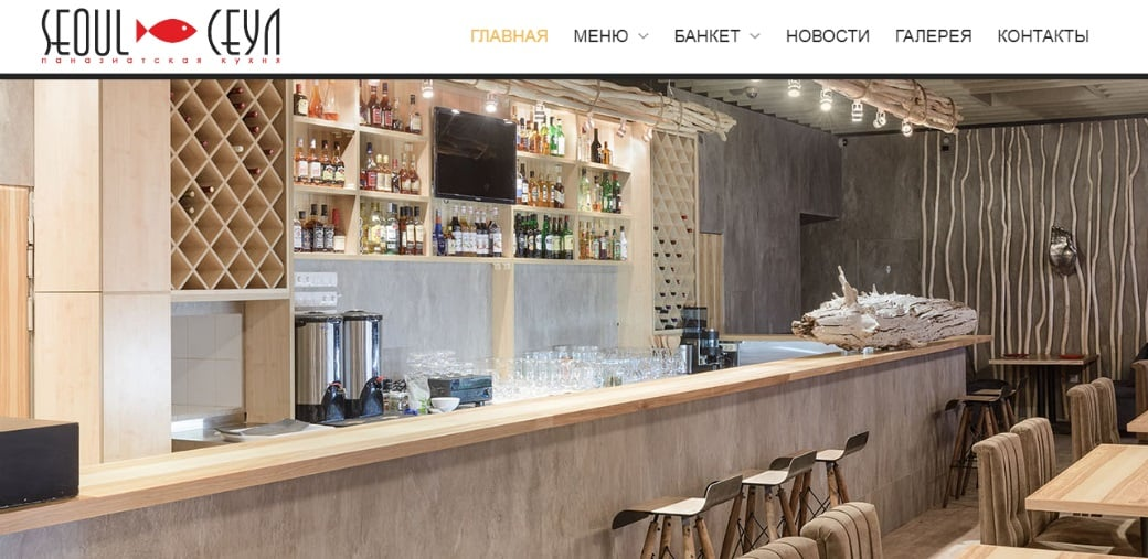 Сайт визитка до и после - кафе Сеул