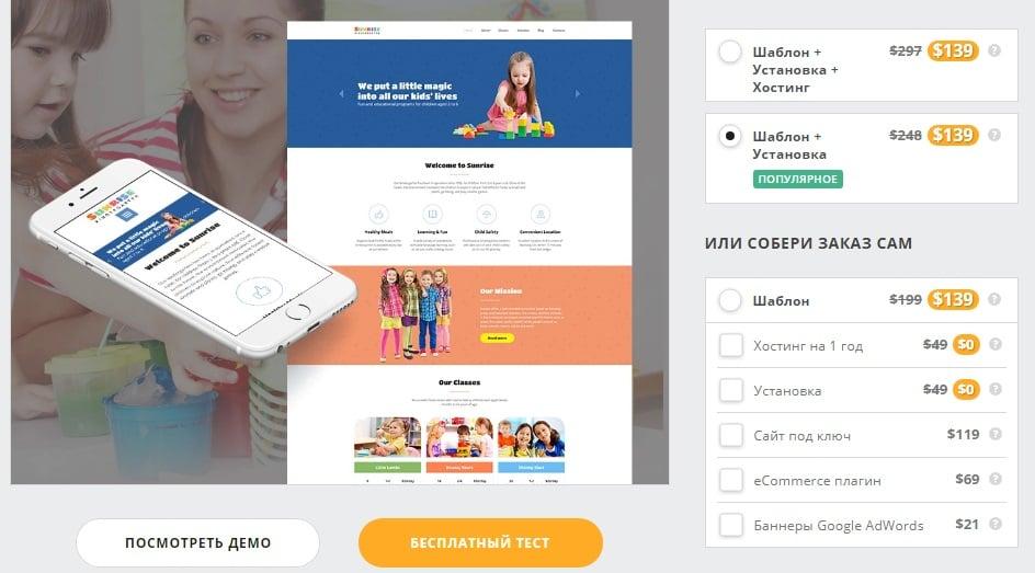 Сколько стоит создать сайт - шаблон для сайта детского садика