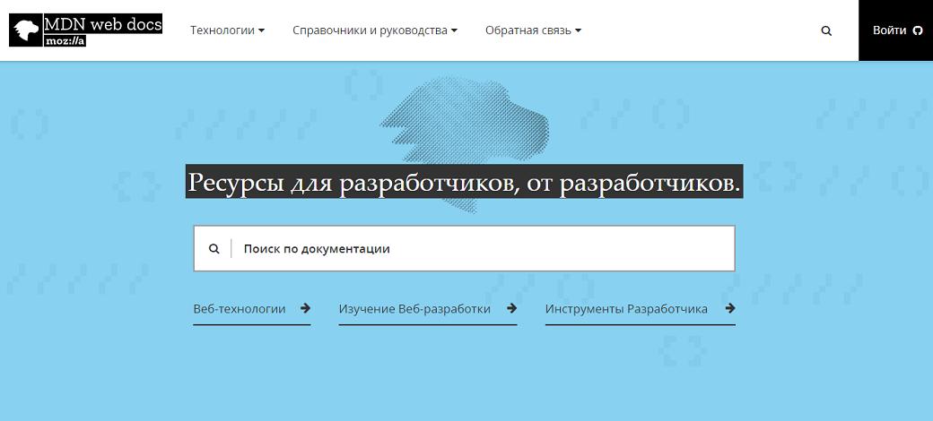 Руководство от Mozilla Firefox