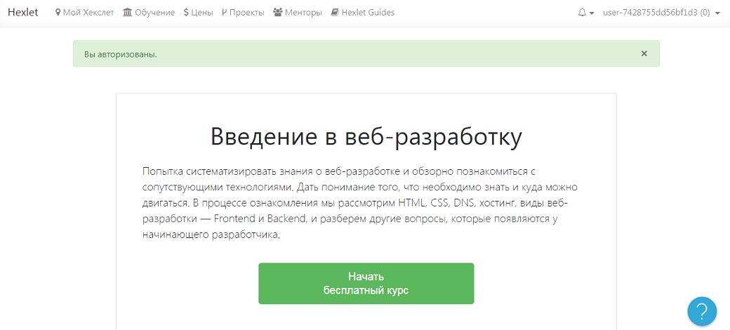 Введение в веб-разработку