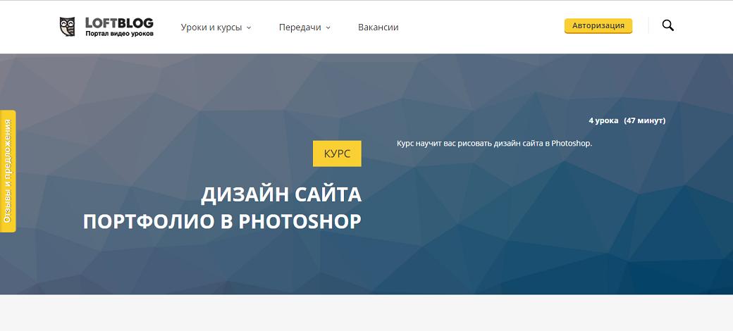 Дизайн сайта-портфолио в Photoshop