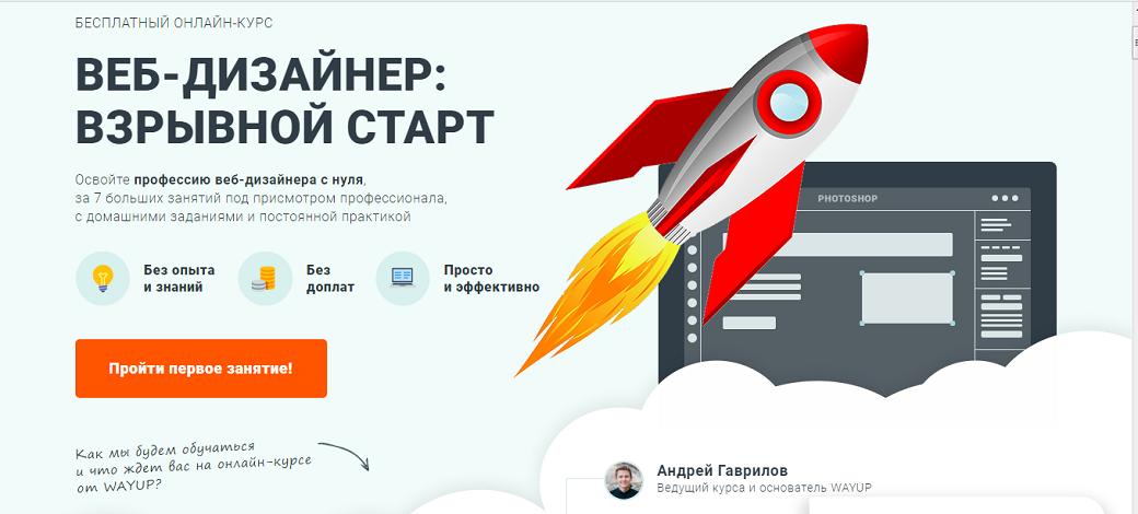 Веб-дизайнер: взрывной старт