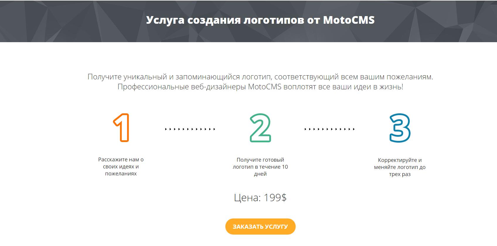 Услуга создания логотипов от MotoCMS
