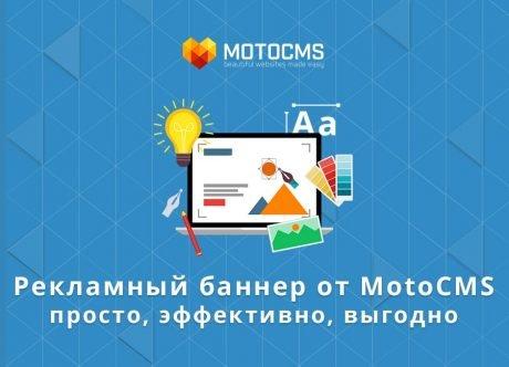 Рекламный баннер от MotoCMS: просто, эффективно, выгодно