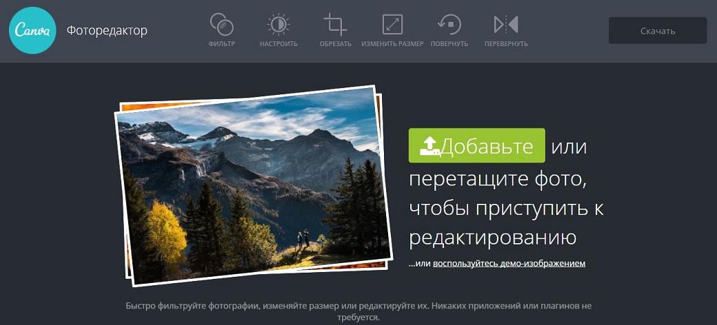 редактор фото онлайн Canva