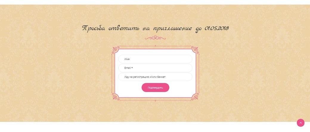 ответ на приглашение - картинка