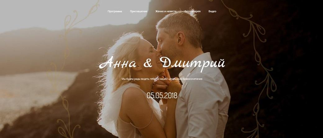 онлайн-приглашение на свадьбу: второй шаблон